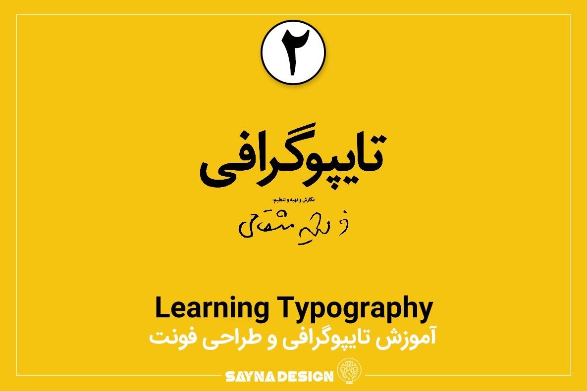 طراحی لوگو با بهترین شرکت اصفهان