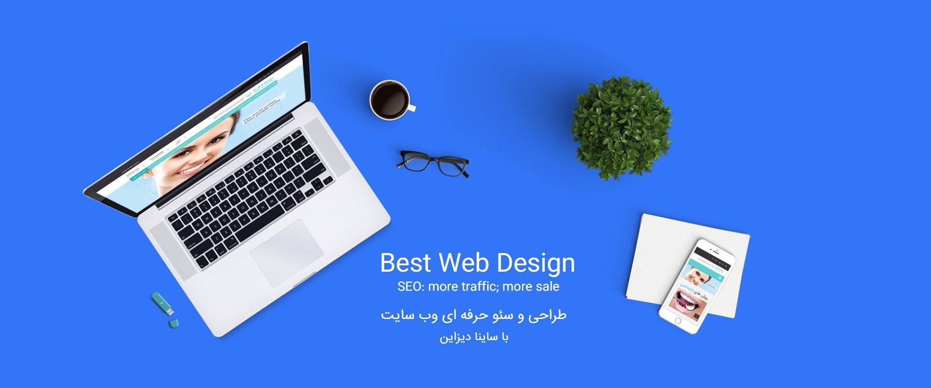 ساینا دیزاین طراحی وب سایت و سئو حرفه ای وب سایت و تیزر تبلیغاتی