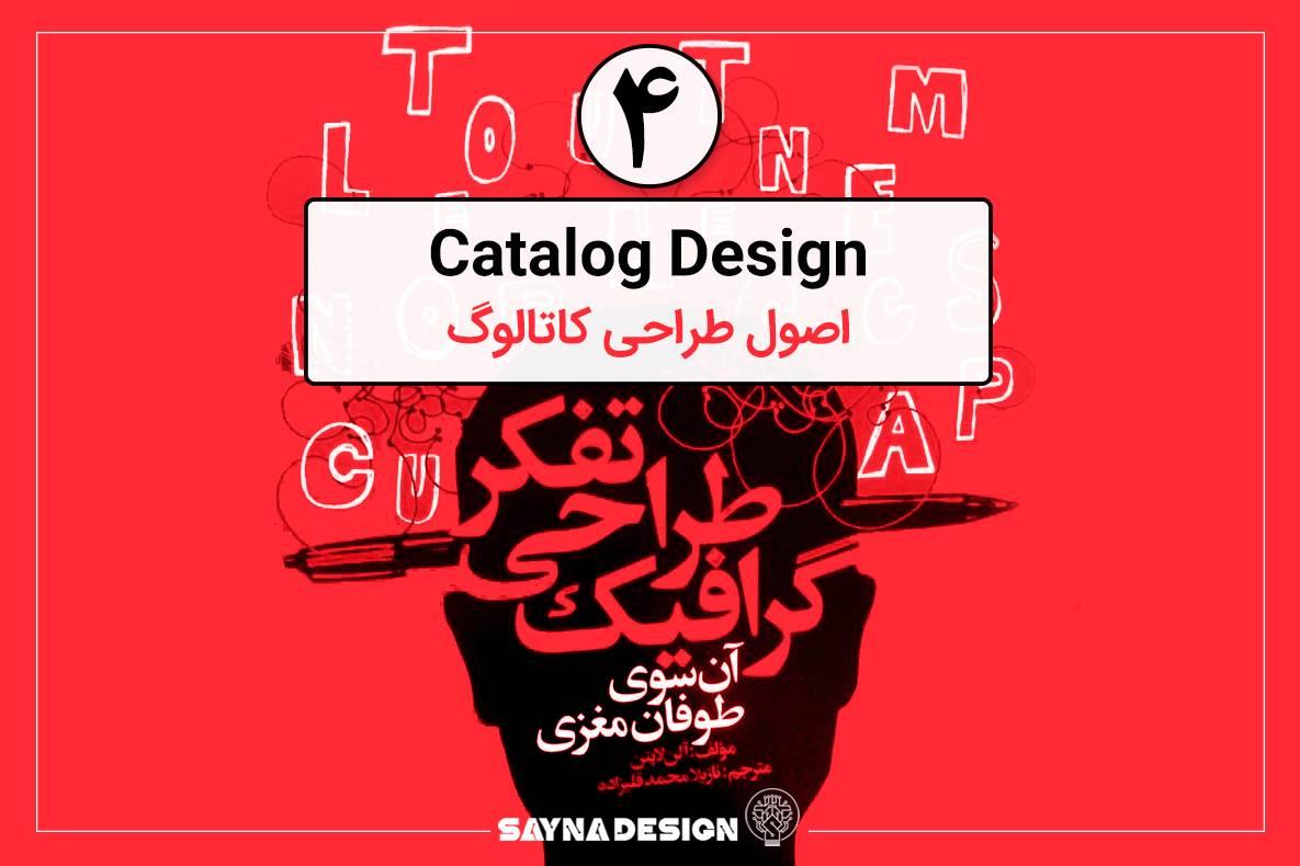 اصول طراحی کاتالوگ و بروشور