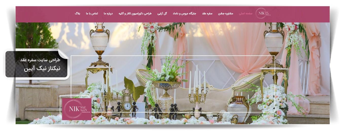 طراحی وب سایت تشریفات