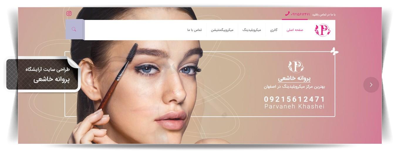 طراحی وب سایت آرایشگاهی