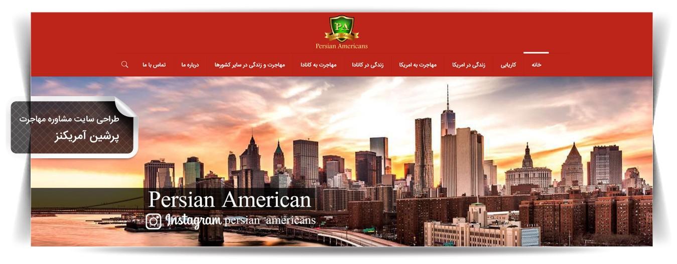 طراحی وب سایت موسسه مهاجرتی پرشین آمریکن width=